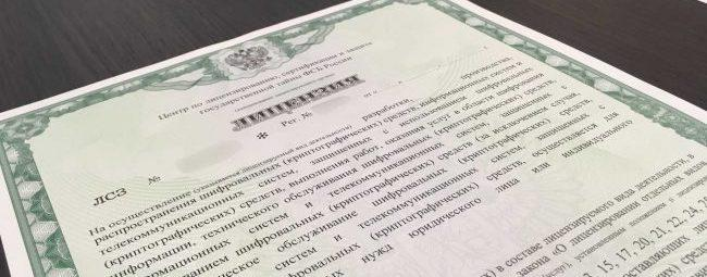 Лицензия ФСБ на шифровальный средства