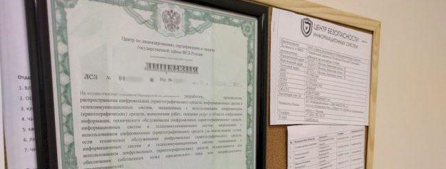 Лицензия на разработку шифровальных и криптографических средств