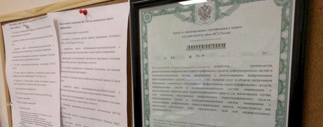 Лицензия ФСБ на СКЗИ