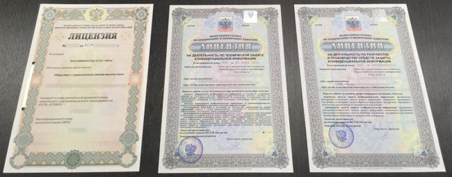 как получить лицензию ФСТЭК РФ