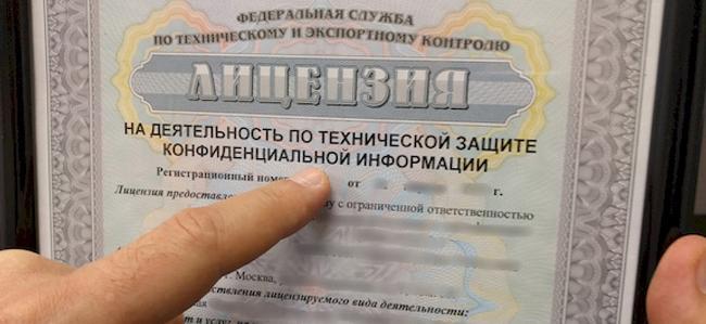 Лицензия ФСТЭК на ТЗКИ: пункты ПП №79