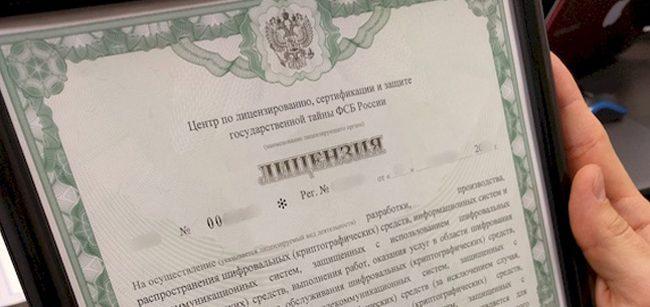 Лицензия на услуги в сфере криптографических средств