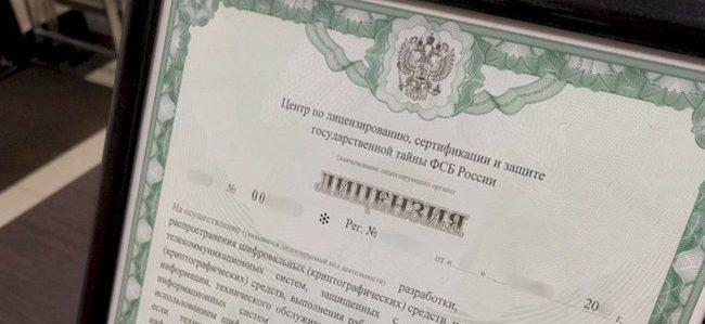 Лицензия на техническое обслуживание шифровальных средств