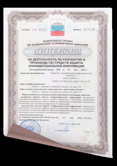 Лицензия ФСТЭК