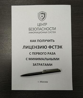 Лицензия ФСТЭК с первого раза